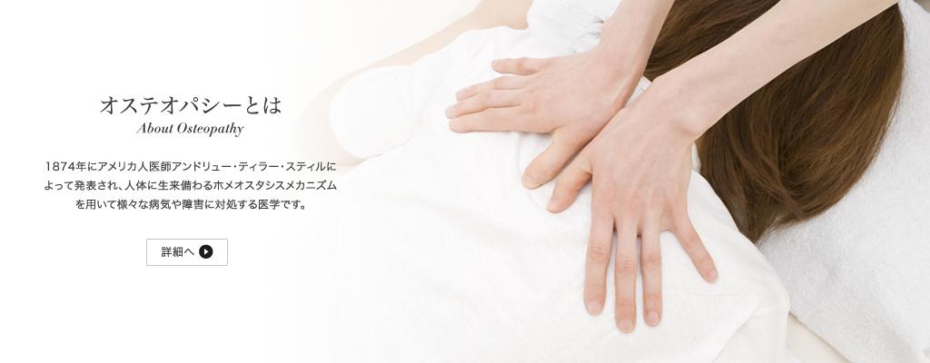 JOF | 日本オステオパシー連合